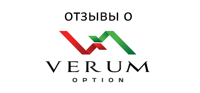 Verum option отзывы
